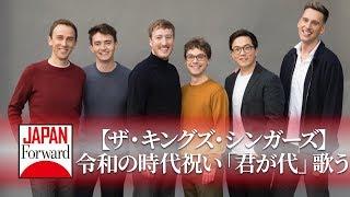ザ・キングスシンガーズ Yahoo!&YouTube