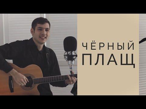 Чёрный Плащ - Дмитрий Пимонов (Кавер на гитаре) [Фингерстайл + Вокал]