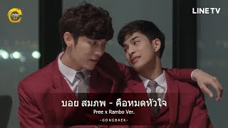 Opv Fmv What The Duck The Series Ost Preerambo Ver