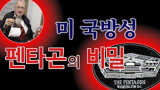 미 국방성 펜타곤의 비밀  【소공자의 싸이월드】