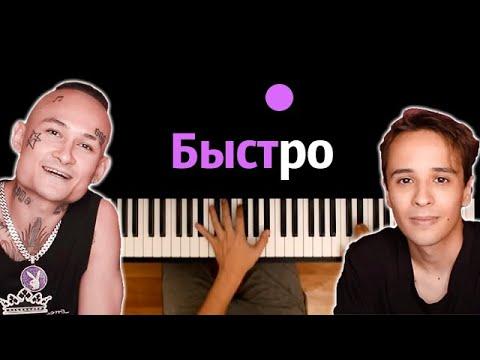 SLAVA MARLOW & MORGENSHTERN - БЫСТРО ● караоке   PIANO_KARAOKE ● ᴴᴰ + НОТЫ & MIDI