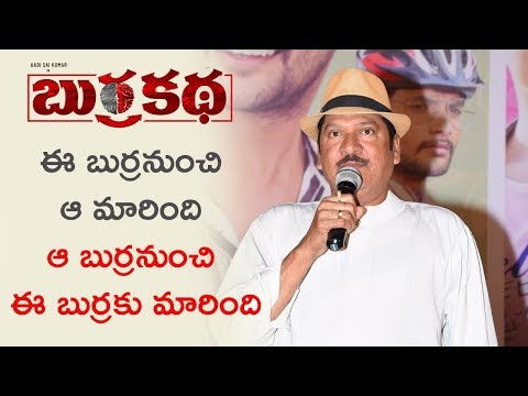 Rajendra Prasad About The Movie Burrakatha at Pre Release Event