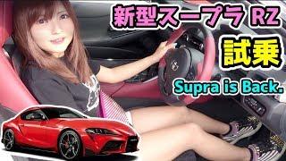 【新型スープラ】試乗してみた😊最上位グレードRZ‼️️エンジン音が最高‼️ Supra is Back!!