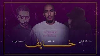 تحميل و مشاهدة فورتكس مع سعد التركماني و عبدالله الايوب | خايف MP3