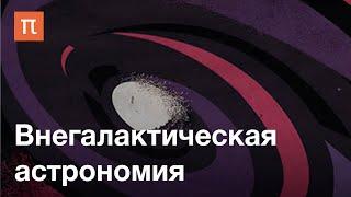 Внегалактическая астрономия — курс Анатолия Засова
