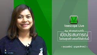 """""""Veescope Live"""""""