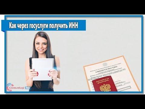 Как получить ИНН через госуслуги и сайт nalog ru