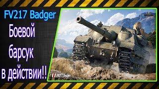 FV217 Badger.  Боевой барсук в действии!!! Лучшие бои World of Tanks