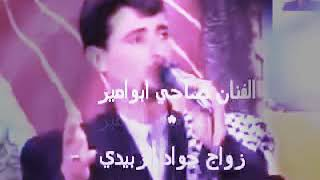 انا بعازه جفوف التصطر الضيم اجمل موال الفنان الكبير ضاحي الاهوازي تحميل MP3