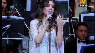تحميل اغاني لطيفة : بحبك بدالك | مهرجان الموسيقى العربية 2018 MP3