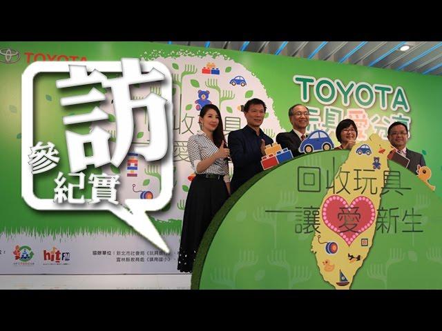 20160406 TOYOTA 玩具愛分享活動