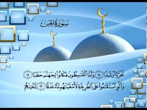 سورة الجن  - الشيخ / مشاري العفاسي - ترجمة فرنسية