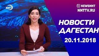 Новости Дагестана 20.11.2018год