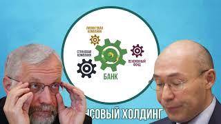 Что происходит с казахстанской пенсионной системой