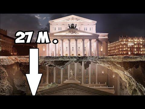 Большой Театр. 27 метров под землёй