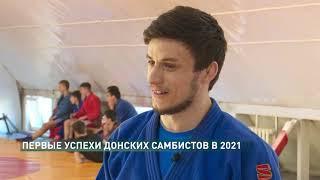Спорт-на-Дону от 17 апреля 2021