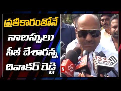 JC Diwakar Reddy Fires On AP CM YS Jagan Over His Travels Issue | Latest News | ABN Telugu
