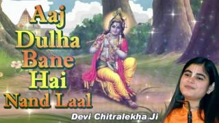 Aaj Dulha Bane Hai Nandlal 2017 Radhe Krishna Bhajan Devi Chitralekhaji