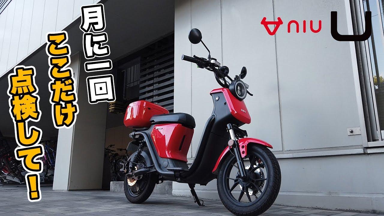 【絶対見て】電動バイクも○○を入れないと大変なことになってしまうかもしれません。