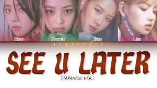 BLACKPINK - 'SEE U LATER' (Japanese Ver/日本語ver) (Color Coded Lyrics ENG/日本語字幕)