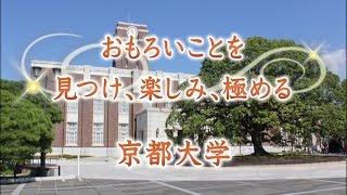 京都大学紹介2016