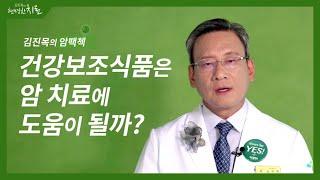 [김진목의 암팩첵] 건강보조식품은 암 치료에 도움이 될까?