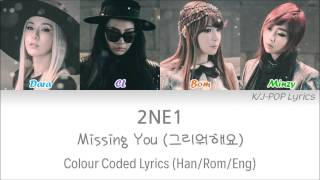 2NE1 (투애니원) - Missing You (그리워해요) Colour Coded Lyrics (Han/Rom/Eng)
