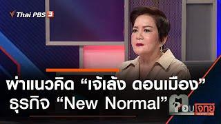 """ผ่าแนวคิด """"เจ้เล้ง ดอนเมือง"""" ธุรกิจ """"New Normal"""" : ตอบโจทย์ (7 ก.ค. 63)"""