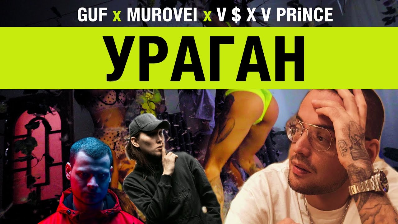 Guf & Murovei ft. V $ X V PRiNCE — Ураган