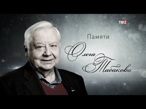 Памяти Олега Табакова. Приют комедиантов
