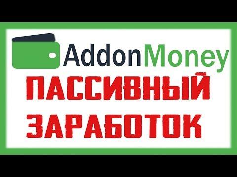Как можно заработать денег ничего не делая