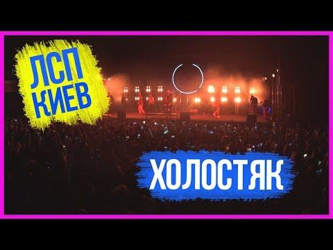 ЛСП - Холостяк (Киев 30.11.18)