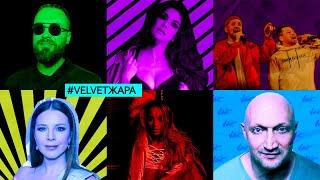 Backstage: #VelvetЖАРА («ЖАРА в Вегасе», 25.03.2018)