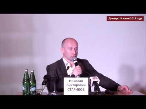 Николай Стариков. Встреча с жителями г. Донецка 14.07.2015