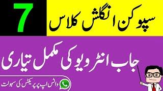 Spoken English Class 7 In Urdu| Effective Job Interview Questions & Answers - Speaking Practice