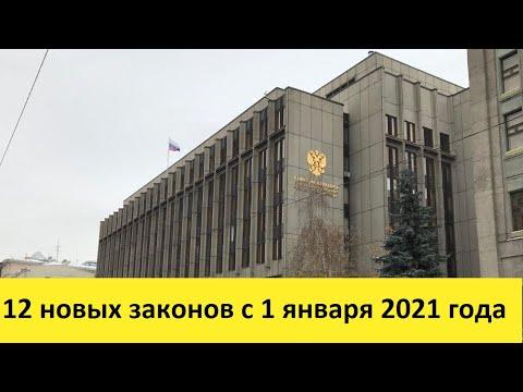 12 новых законов с 1 января 2021 года
