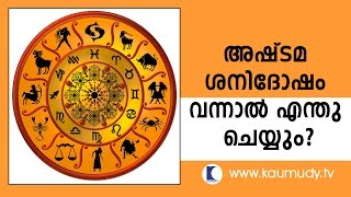 Remedies for Ashtama Shani - Free video search site - Findclip