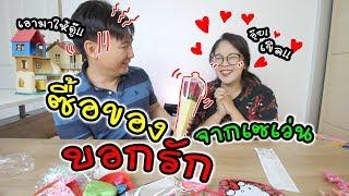 ซื้อของบอกรัก วันวาเลนไทน์ จากเซเว่น อะไรดีน๊าาา...   แม่ปูเป้ เฌอแตม Tam Story