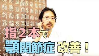 """【ビデオ】""""指2本""""でツライ顎関節症を改善する方法"""