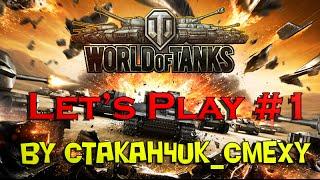 World of Tanks: LP #1 - [Из танков в танки!]