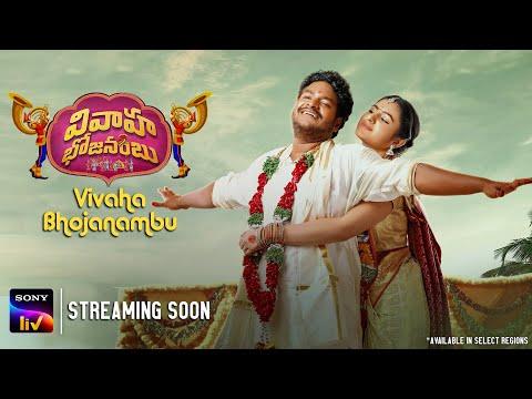 Vivaha Bhojanambu Official Trailer (Telugu)