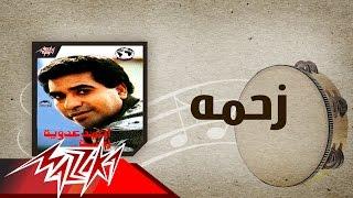 اغاني طرب MP3 Zahma - Ahmed Adaweyah زحمه - احمد عدويه تحميل MP3