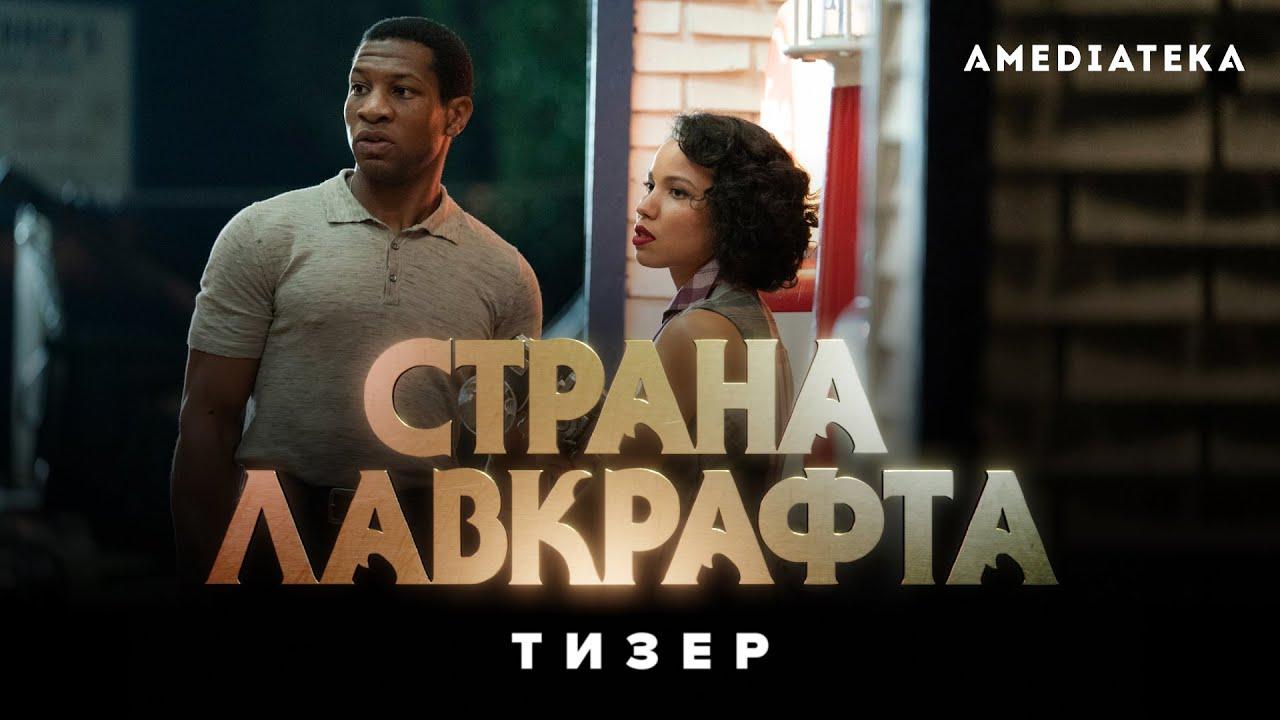 Русский трейлер сериала «Страна Лафкрафта»