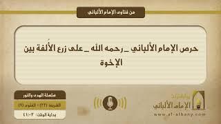 حرص الإمام الألباني _ رحمه الله _ على زرع الأُلفة بين الإخوة ونبذ الفُرقة