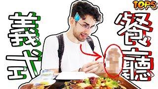 米其林推薦餐廳的水準竟然輸給法國媽媽?!😲🇮🇹😂 TOP 5 ITALIAN RESTAURANT IN TAIPEI