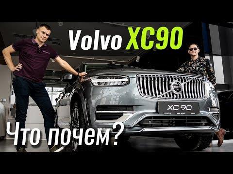 Volvo XC 90 Внедорожник класса J - тест-драйв 1