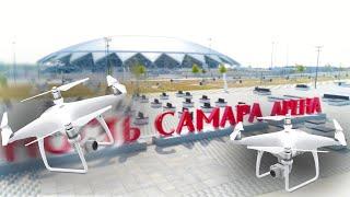 Два Коптера на АРЕНЕ стадиона | DJI Phantom 4
