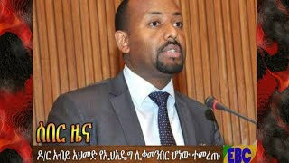 EPRDF elects Abiy Ahmed as its chairman.