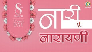 Nari Tu Hai Narayani | नारी तु है नारायणी | International Women's Day