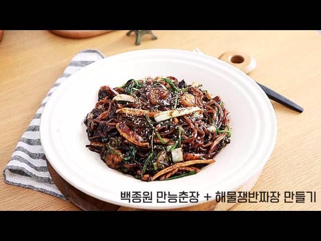 집밥백선생-백종원-만능춘장-해물쟁반짜장